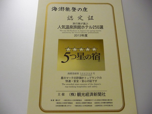 「5つ星の宿」認定書
